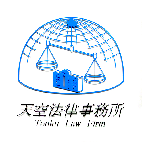 天空法律事務所 Tenku Law Firm