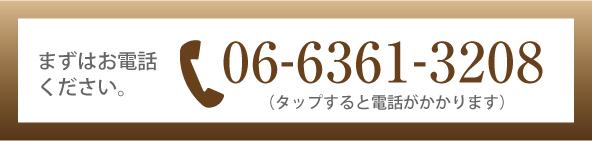 まずはお電話ください。06-6361-3208
