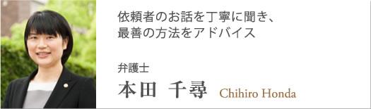弁護士 本田千尋