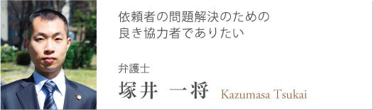 弁護士 塚井一将